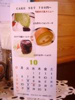 卓上カレンダー 002