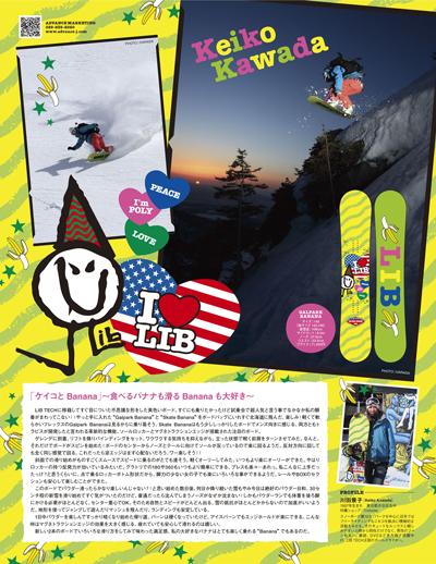 LIB広告(川田景子)