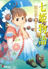七姫物語5