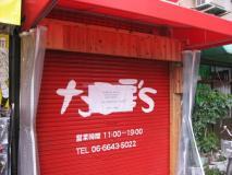 2月20日付で閉店した「たこ房's 日本橋店」