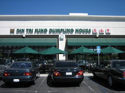 ディンタイフォンお店の外観