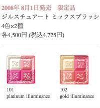 JS limited blush