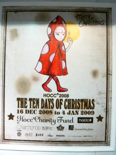 Christmas 200859