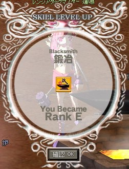 Blacksmith RE (蓮鳴)