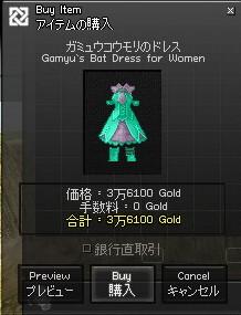 ガミュウコウモリのドレス