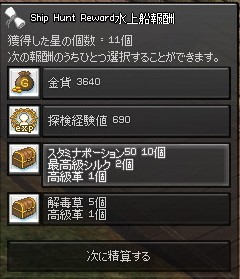 ☆11個 水上戦報酬