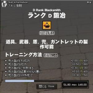 Blacksmith RD (蓮鳴) 修練中