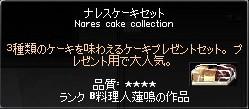 ナレスケーキセット