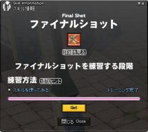 FinalShot 練習 (蓮鳴)