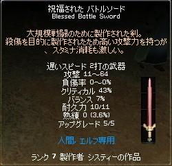 バトルソード(204式)