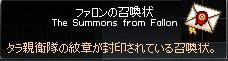 [G9]ファロンの招待状