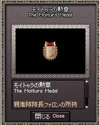 [G9]モイドゥラの紋章