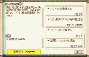 [G9]アンドラスの試験