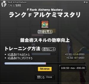 AlchemyMastery RF (蓮鳴) 修練終了