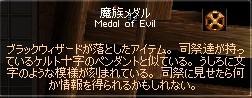 [G1]褐色魔族通行証