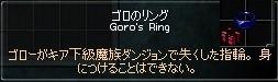 [G1]ゴロの指輪を探す