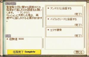 [G9]秘密任務