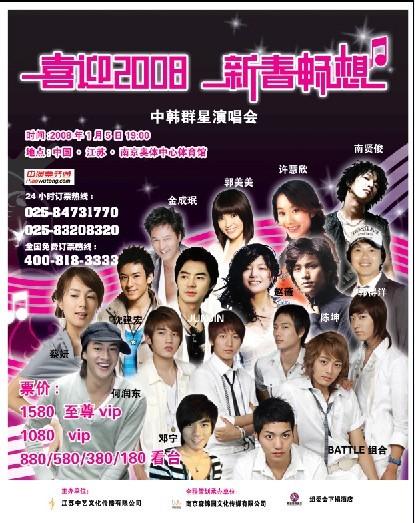 2008.1.5 ポスター