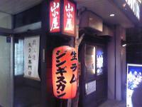 yamagoya1.jpg