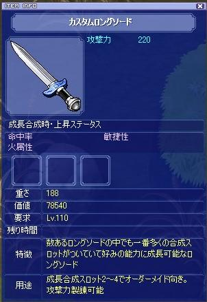 カスタム剣