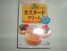 卵なしカスタードクリーム