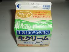 自家製バター材料
