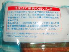 市販パン2