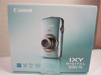 新しいカメラ  2010