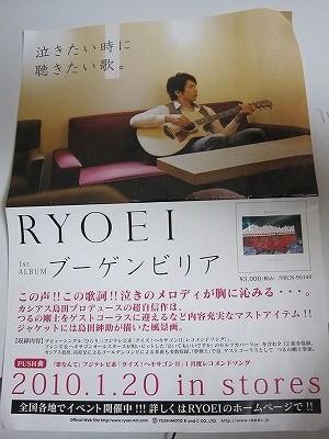 RYOEIさん