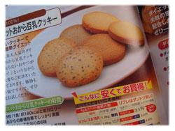 ダイエットおから豆乳クッキーリーフレット