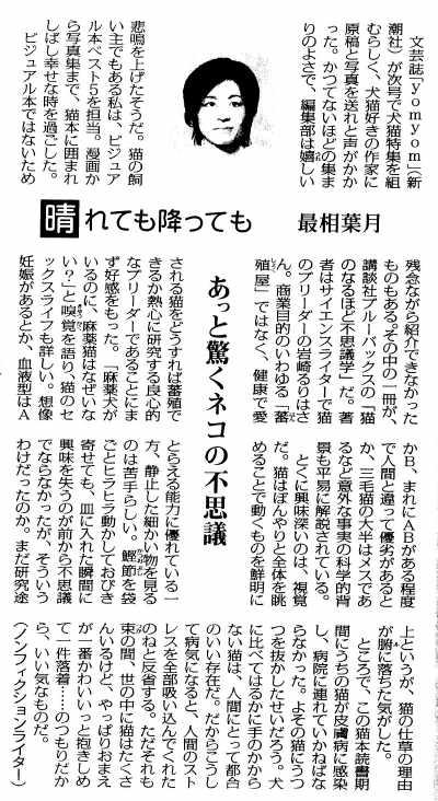 毎日夕刊08・09・19_1