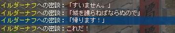攻城参加の言い訳2