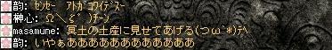 冥土の土産3