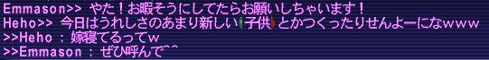 2月12日銀海3