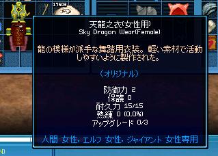 天龍之衣2