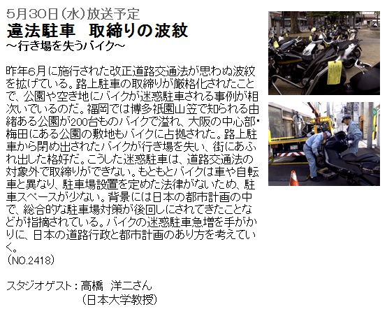 NHK-2007-05-30クローズアップ現代放送予定