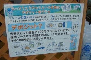 茨木ロハスフェスタ画像2008-10-12 056