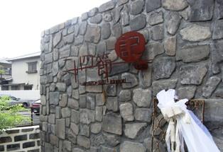 2009-5-24 二十四節記画像 032