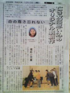 四国新聞 H20年12月13日