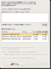 Screenshot-USB スタートアップ・ディスクの作成