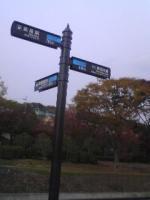 陸南公園4