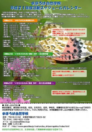 090502H21katsudo-01