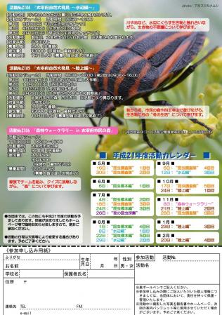 090502H21katsudo-02