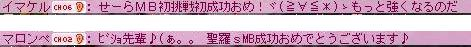 MB拡声器