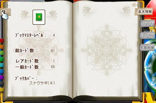 カード4-3