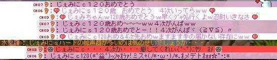 じぇみにs120-1