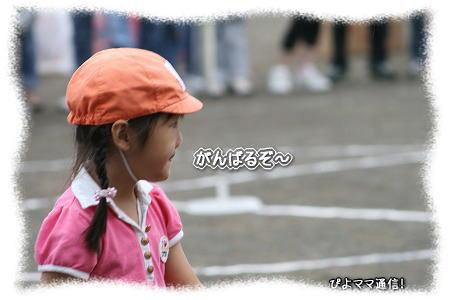 ゆり運動会2