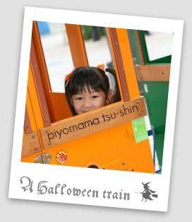 ハロウィン電車