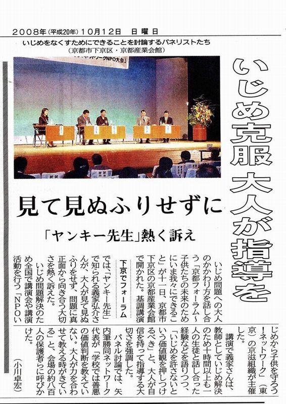 京都新聞記事20081012-1