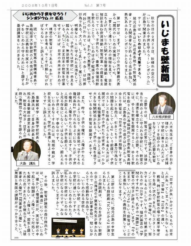 壁新聞 7号